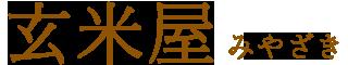 玄米屋 宮崎